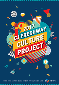 cj freshway culture project